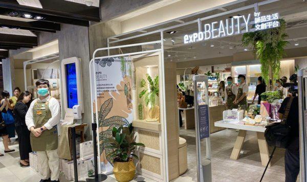 誠品全台首家美感生活概念店-expo-BEAUTY進駐台中